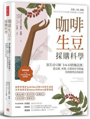 咖啡生豆的採購科學 by Ryan Brown