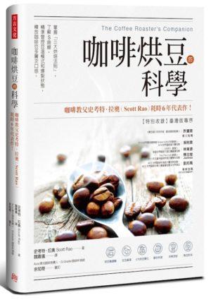 咖啡烘豆的科學 by Scott Rao