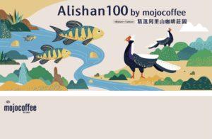Alishan 100 by mojocoffee Vol. 6 精選阿里山掛耳包組合