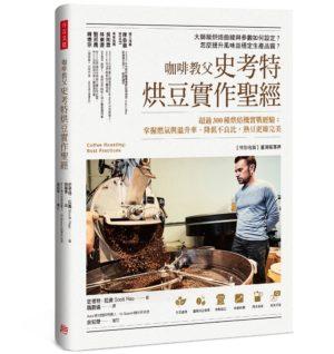 咖啡教父史考特烘豆實作聖經 by Scott Rao